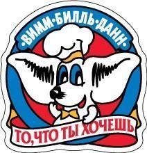 Wimm-Bill-Dann logo