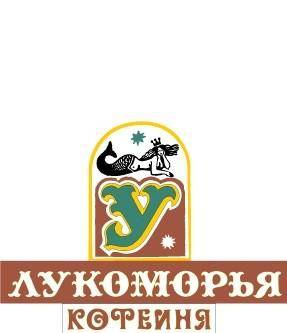 U Lukomorija cafe logo
