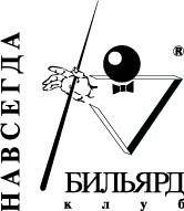 free vector Navsegda Billiard Club
