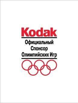 free vector Kodak Olympic Symbol