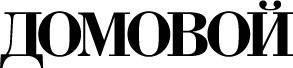 free vector Domovoi magazine logo