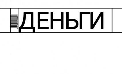 free vector Dengi magazine logo