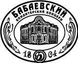 free vector Babaevskiy Kombinat logo