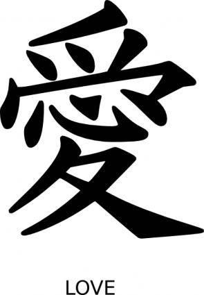 free vector Kanji Love clip art