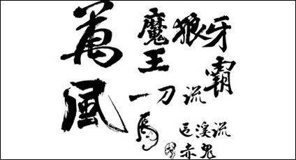 free vector Calligraphy Chinese, calligraphy vector