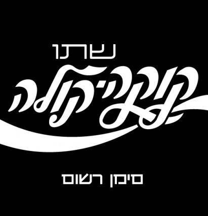 free vector Coca-Cola logo3