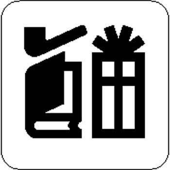free vector Sign Board Vector 787