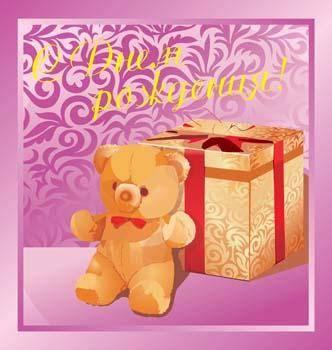 free vector Teddy Bear Present