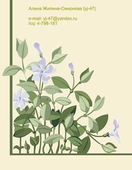 free vector Periwinkle Flower Vector
