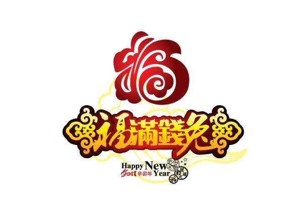 free vector Fu Rabbit - Hofman Money Rabbit Vector Fu Chinese New Year New Year
