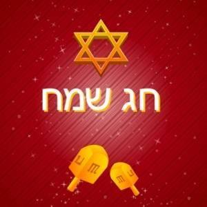 free vector Vector Rosh Hashanah
